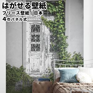 貼ってはがせる壁紙 フリース壁紙 日本製 Jebrille Wallpaper W184cmxH250cm パネル はがせる壁紙 DIY 壁紙 はがせる 賃貸 壁紙 ドア 扉 ベルポルト|rewall