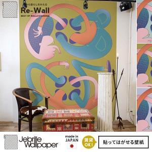 貼ってはがせる壁紙 Jebrille Wallpaper はがせる 壁紙 はがせる壁紙 賃貸 DIY Peelable Nonwoven Wallpaper|rewall