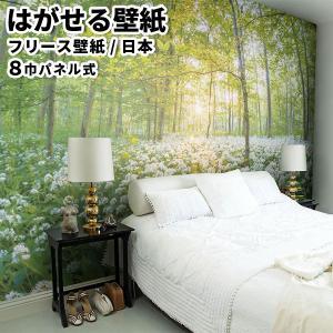 貼ってはがせる壁紙 フリース壁紙 日本製 Jebrille Wallpaper W368cmxH250cm パネル はがせる壁紙 DIY 壁紙 はがせる 賃貸 壁紙 森 森林 こもれび|rewall