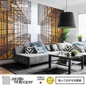 貼ってはがせる壁紙 フリース壁紙 日本製 Jebrille Wallpaper W368cmxH250cm パネル はがせる壁紙 DIY 壁紙 はがせる 賃貸 壁紙 ビル|rewall