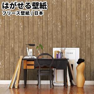 貼ってはがせる壁紙 フリース壁紙 日本製 Jebrille Wallpaper 巾46cmx長さ10m はがせる壁紙 DIY 壁紙 はがせる 賃貸 壁紙 木目 アンティーク|rewall