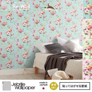 貼ってはがせる壁紙 フリース壁紙 日本製 Jebrille Wallpaper 巾46cmx長さ10m はがせる壁紙 DIY 壁紙 はがせる 賃貸 壁紙 花柄 バラ rewall
