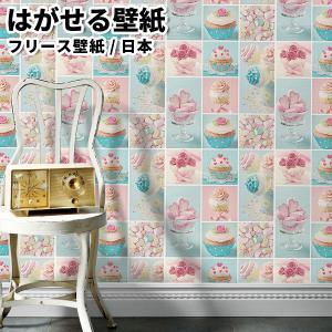 貼ってはがせる壁紙 フリース壁紙 日本製 Jebrille Wallpaper 巾46cmx長さ10m はがせる壁紙 DIY 壁紙 はがせる 賃貸 壁紙 スイーツ パステル|rewall