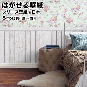 貼ってはがせる壁紙 フリース壁紙 日本製 Jebrille Wallpaper 巾46cmx長さ7.6m  腰壁 はがせる壁紙 DIY 壁紙 はがせる 賃貸 壁紙 シャビー 木目 白木目|rewall