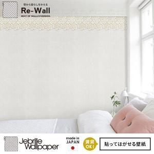 貼ってはがせる壁紙 フリース壁紙 日本製 Jebrille Wallpaper W92cmxH250cm パネル はがせる壁紙 DIY 壁紙 はがせる 賃貸 壁紙 レース フェミニン ガーリー|rewall