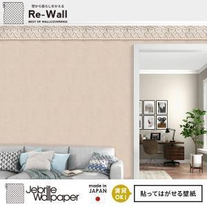 貼ってはがせる壁紙 フリース壁紙 日本製 Jebrille Wallpaper W92cmxH250cm パネル はがせる壁紙 DIY 壁紙 はがせる 賃貸 壁紙 パール フェミニン ガーリー|rewall