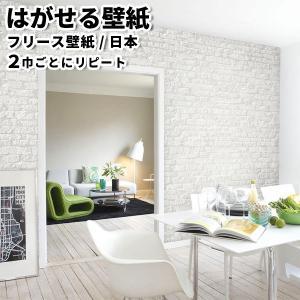 貼ってはがせる壁紙 フリース壁紙 日本製 Jebrille Wallpaper W92cmxH250cm パネル はがせる壁紙 DIY 壁紙 はがせる 賃貸 壁紙 レンガ 白レンガ|rewall