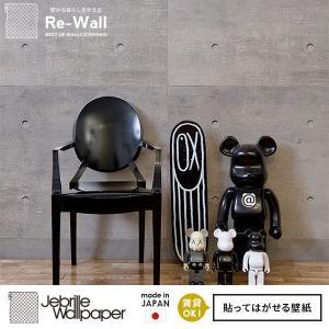 貼ってはがせる壁紙 フリース壁紙 日本製 Jebrille Wallpaper W184cmxH250cm パネル はがせる壁紙 DIY 壁紙 はがせる 賃貸 壁紙 コンクリート|rewall