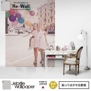 貼ってはがせる壁紙 フリース壁紙 日本製 Jebrille Wallpaper W184cmxH250cm パネル はがせる壁紙 DIY 壁紙 はがせる 賃貸 壁紙 写真 モデル|rewall