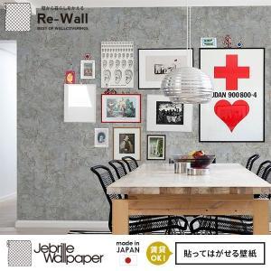 貼ってはがせる壁紙 フリース壁紙 日本製 Jebrille Wallpaper W184cmxH250cm パネル はがせる壁紙 DIY 壁紙 はがせる 賃貸 壁紙 コンクリート ボロボロ|rewall
