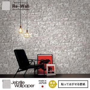 貼ってはがせる壁紙 フリース壁紙 日本製 Jebrille Wallpaper W184cmxH250cm パネル はがせる壁紙 DIY 壁紙 はがせる 賃貸 壁紙 レンガ|rewall