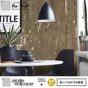 貼ってはがせる壁紙 フリース壁紙 日本製 Jebrille Wallpaper W184cmxH250cm パネル はがせる壁紙 DIY 壁紙 はがせる 賃貸 壁紙 木目 古木目 アンティーク|rewall