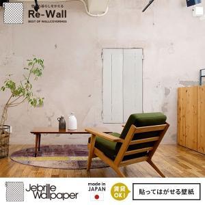 貼ってはがせる壁紙 フリース壁紙 日本製 Jebrille Wallpaper W368cmxH250cm パネル はがせる壁紙 DIY 壁紙 はがせる 賃貸 壁紙 ドア 扉 石壁|rewall