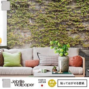 貼ってはがせる壁紙 フリース壁紙 日本製 Jebrille Wallpaper W368cmxH250cm パネル はがせる壁紙 DIY 壁紙 はがせる 賃貸 壁紙 レンガ ツタ 蔦|rewall