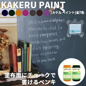 ペンキ 壁が黒板になる ペンキ KAKERU PAINT カケルペイント 200ml 約1平米分 全7色 黒板塗料 チョークボードペイント チョークボード 水性塗料 DIY paint|rewall