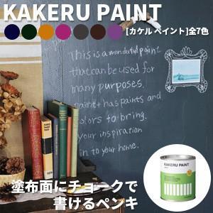 ペンキ 壁が黒板になる ペンキ KAKERU PAINT カケルペイント 900ml 約5平米分 全7色 黒板塗料 チョークボードペイント チョークボード 水性塗料 DIY paint|rewall