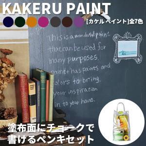 ペンキ 壁が黒板になる ペンキ KAKERU PAINT カケルペイント 900ml 約5平米分+塗装用品 全7色 黒板塗料 チョークボードペイント チョークボード 水性塗料 paint|rewall