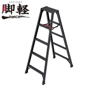 アルミ 脚立 【脚軽 ブラック 高さ139cm】 黒 専用脚立 脚立 インテリア ステップ|rewall