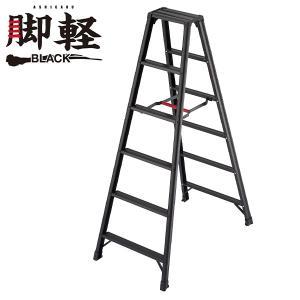 アルミ 脚立 【脚軽 ブラック 高さ169cm】 黒 専用脚立 脚立 インテリア ステップ|rewall