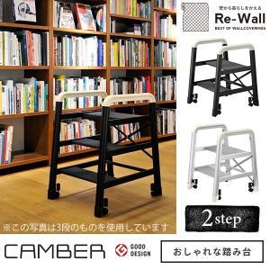 踏み台 【CAMBER 2ステップ】CAMBER キャンバー インテリア ステップ 脚立|rewall