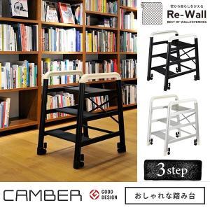 踏み台 【CAMBER 3ステップ】CAMBER キャンバー インテリア ステップ 脚立|rewall