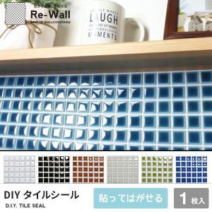粘着シート モザイクタイル D.I.Y.TILE ランドマーク 貼ってはがせるシールタイプ【1枚入り...