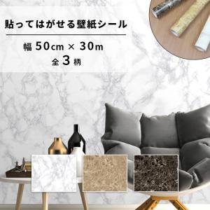 リメイクシート 大理石 Wall Decoration Sheet 30m巻 壁紙 シール 粘着シート カッティングシート diy remake sheet wallpaper|rewall