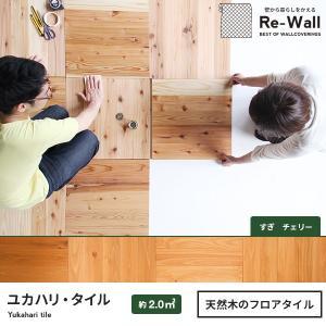 ユカハリ・タイル 【すぎ チェリー】  置くだけ フロアタイル フローリング フローリングタイル ウッドタイル 床材  【500mm×500mm/枚】8枚入り|rewall