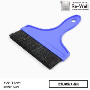 のり刷毛 (中) 壁紙施工道具|リウォール