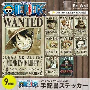 ONE PIECE ワンピース 手配書 壁紙 グッズ 麦わらの一味 新世界編 シール ポスター|rewall