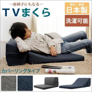 日本製 テレビ枕 TVまくら カバーリング ごろ寝 座椅子 コンパクト クッション 背もたれ 折りた...