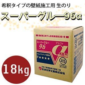 壁紙施工用 生のり(でんぷん系接着剤)スーパーグルー96α  18kg 150平米〜180平米用