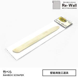 竹べら 壁紙施工道具