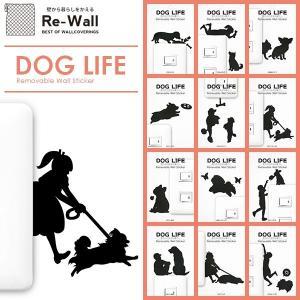 【代引き不可】 ウォールステッカー スイッチ 【Wall Story】 犬 シール ステッカー スイッチステッカー ウォールシール 壁シール 壁 コンセント|rewall