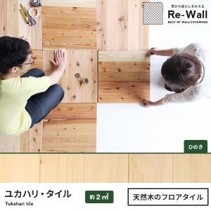 ユカハリ・タイル 【ひのき】  置くだけ フロアタイル フローリング フローリングタイル ウッドタイル 床材  【500mm×500mm/枚】8枚入り|rewall