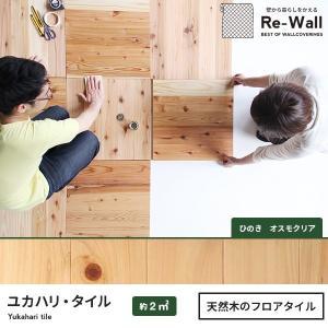 ユカハリ・タイル 【ひのき オスモクリア】  置くだけ フロアタイル フローリング フローリングタイル ウッドタイル 床材  【500mm×500mm/枚】8枚入り|rewall