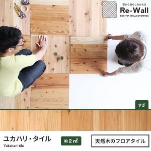 ユカハリ・タイル 【すぎ】  置くだけ フロアタイル フローリング フローリングタイル ウッドタイル 床材  【500mm×500mm/枚】8枚入り|rewall