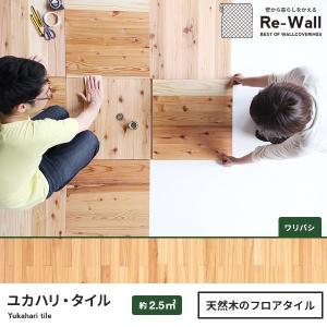 ユカハリ・タイル 【すぎ ワリバシ】  置くだけ フロアタイル フローリング フローリングタイル ウッドタイル 床材  【500mm×500mm/枚】10枚入り|rewall
