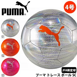 PUMA トレースボール SC サッカーボール 4号球 JFA検定球 小学生 ジュニア プーマ 083538 日本正規品 あす楽 あすつく 2020年モデル|rex2020