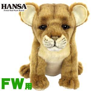 ヘッドカバー ぬいぐるみ ライオン 仔 FW用 フェアウェイウッド用 動物 ホクシン交易 HTCゴルフ 8183 rex2020