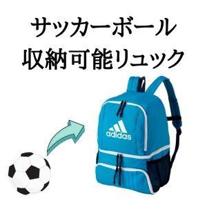 アディダス サッカーリュック ボール用 デイパック adidas ADP27BW あす楽あすつく|rex2020