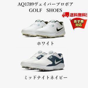 NIKE ヴェイパープロボア ゴルフシューズ メンズ ナイキ 3E AQ1789 あす楽 あすつく 男性用 日本正規品|rex2020
