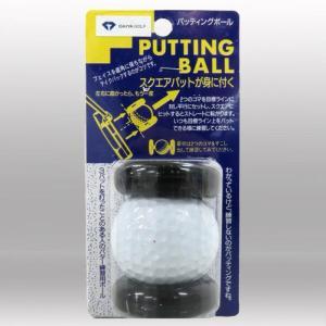 パッティングボール AS-096 DAIYA ゴルフ ダイヤ 練習用品 日本正規品|rex2020