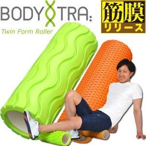 BODYトレ 筋膜リリース らくらくツインローラー ボディトレ 家トレ トレーニング 大人気 BT-1851 専用バッグ付き|rex2020