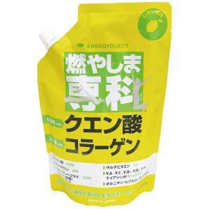 燃やしま専科 レモン風味 クエン酸 コラーゲン粉末清涼飲料 500g サプリメント スポーツ トレーニング 健康|rex2020