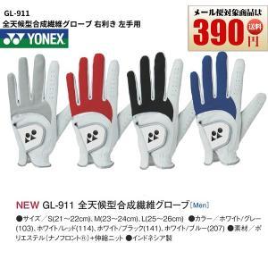 ヨネックス YONEX 全天候型合成繊維 ゴルフグローブ メンズ GL-911 日本正規品 rex2020