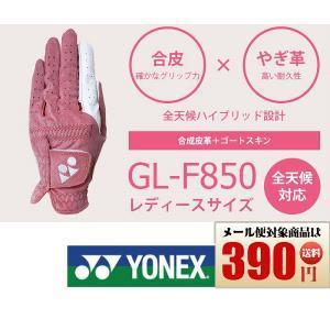 YONEX ヨネックス  ゴルフグローブ レディース ウィメンズ 右手 装着用 女性用 GOLF ゴルフ 日本正規品 gl-f850l rex2020