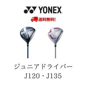 ヨネックス ジュニア ドライバー ヘッドカバー付き YONEX JUNIOR J135J120 ゴルフ yonex-jr-driver|rex2020