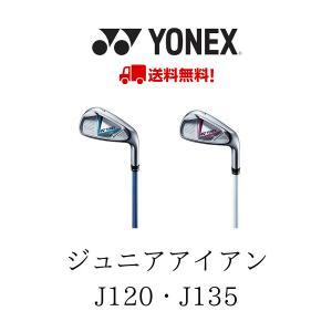 ヨネックス ジュニア アイアン YONEX JUNIOR J135J120 ゴルフ yonex-jr-Iron rex2020