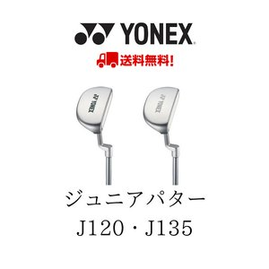 ヨネックス ジュニア パター ヘッドカバー付き YONEX JUNIOR J135J120 ゴルフ yonex-jr-putter rex2020